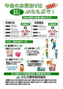 thumbnail of 年金受取キャンペーンHP_0001