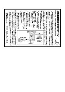thumbnail of 電柵についてHP