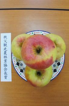 秩父観光農林業協会長賞(ぐんま名月)