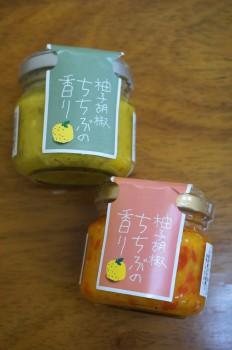 無添加で香りの良い「柚子胡椒」