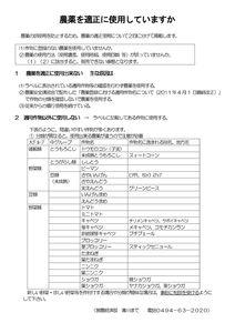 thumbnail of 11月号営農振興課からのお知らせHP