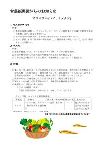 thumbnail of P5 営農振興課からのお知らせ