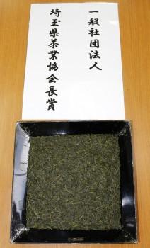 茶業協会長賞