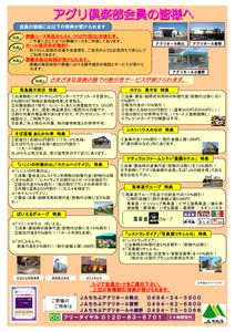 thumbnail of アグリ倶楽部提携店チラシ(29.8~)