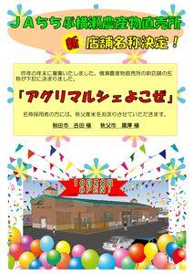 thumbnail of 横瀬直売所名称決定_0001