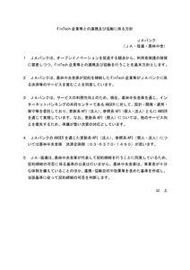 thumbnail of FINTECH_方針