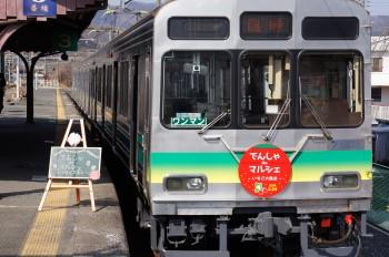 特別臨時電車