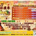thumbnail of 横瀬農産物直売所秋収穫祭