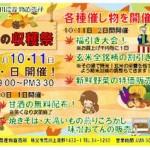 thumbnail of 荒川直売所感謝祭2
