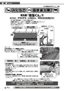 thumbnail of 広報やまなみ5月 鳥獣害対策