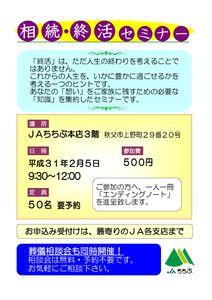 thumbnail of P15左下 終活セミナー