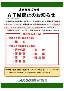 thumbnail of ATM廃止のお知らせ