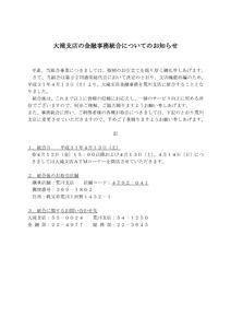 大滝支店の金融事務統合についてのお知らせ(ホームページ)